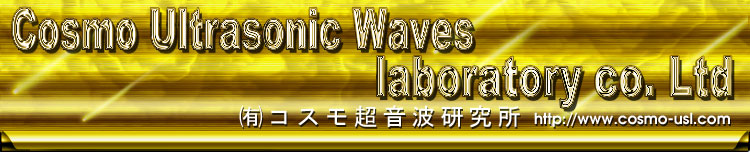 Cosmo ultrasonic waves laboratory Ltd.:Ultrasonic waves washing equipment